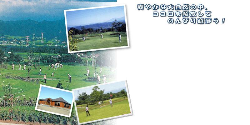 整備された美しい芝のパターゴルフ場や本格的なファミリーゴルフ場があなたをお待ちしております。