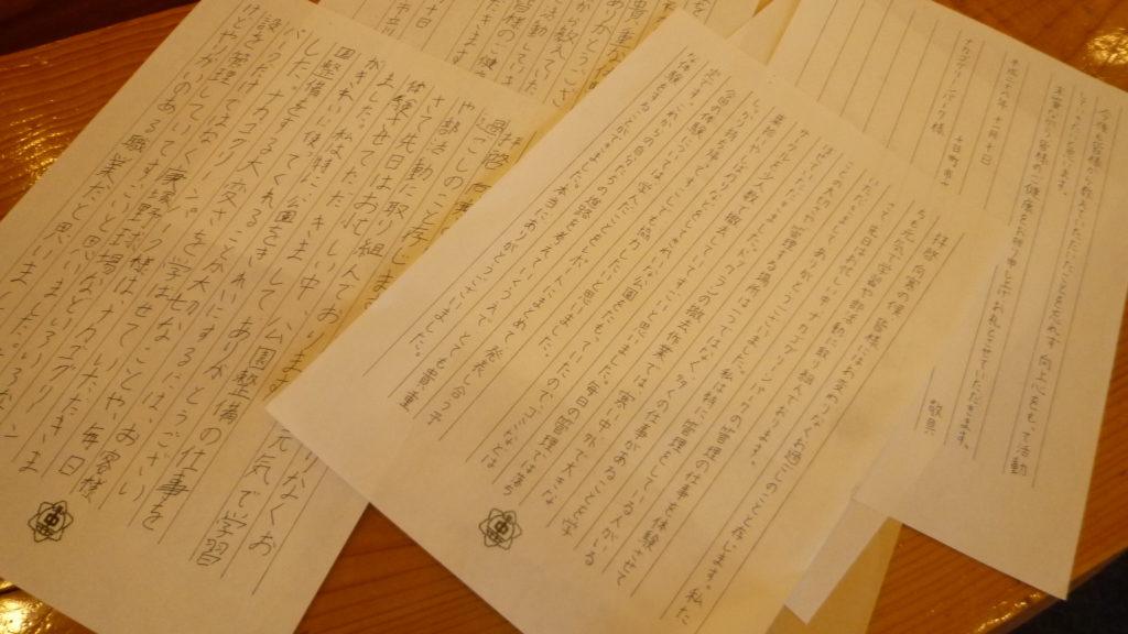 中学生のお手紙